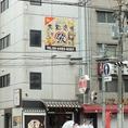 西九条駅より徒歩1分!1、3出入口よりスグの立地◇仕事終わりにもふらっと立ち寄りやすく、ご宴会の際にも集まりやすいお店です◎是非お気軽にお立ち寄り下さいませ♪