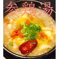 東京しゃもと高麗人参の参鶏湯