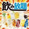 千年の宴 石岡西口駅前店のおすすめポイント3
