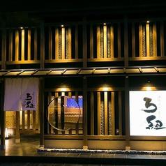 ろ組 高木中央店の特集写真