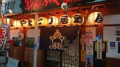 ぶんぶく茶屋 中津店の写真