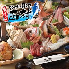 魚ダイニング 西村 八重洲本店