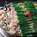 料理メニュー写真『国産牛モツ使用!元祖 博多もつ鍋』