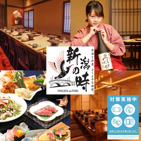 新潟駅徒歩30秒!飲み放題付コース5500円~接待、会合にも◎ランチ営業も始めました。