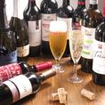 【こだわり2】種類豊富なワインをご用意。苦手な方でも飲めるワインも♪