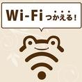 無料Wi-Fiをご用意しております。ちょっと時間潰したりも大歓迎です