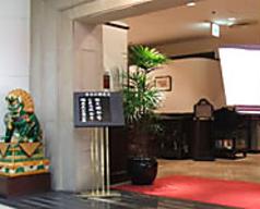 煌蘭 藤沢店の写真