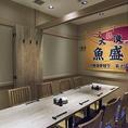 4名様から最大32名様まで個室完備!魚盛 神田東口店では、4名様~32名様まで様々な個室をご用意しております!宴会に最適な飲み放題付コースもご用意!「冬の賑わい14品の宴」 14品 3,480円 「活鯵姿入りお造りと銀鱈カマと鶏の炙りを楽しむ宴」 9品 3,980円など、季節に合ったお料理をお楽しみ下さい。