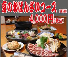 京の都 庄や 烏丸七条店のコース写真
