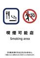 【全席完全個室!喫煙OKです!】