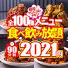 トサカモミジ 池袋店のおすすめポイント3