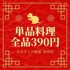 北京ダック酒場 新宿店のおすすめ料理1