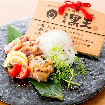 九州地鶏居酒屋 あや鶏 あやどり 熊本下通り店のおすすめ料理1