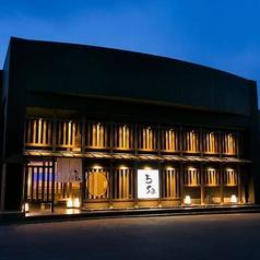 ろ組 高木中央店の写真