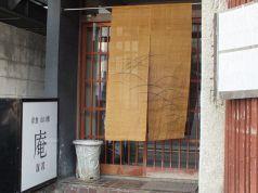 洋食 山口楼 庵の写真