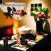 九州料理 わらじや 横浜本店の写真