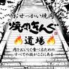 焼肉きんぐ 綾瀬店のおすすめポイント3