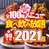 トサカモミジ 池袋店のおすすめ料理2