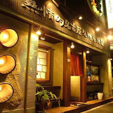 熱情的名古屋名物居酒屋 わが家の雰囲気1