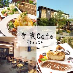 寺蔵Cafe