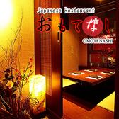 別邸夜景個室 和洋バル おもてなし omotenashi 全国のグルメ