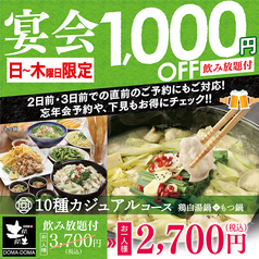 土間土間 所沢西口プロペ通り店のおすすめ料理1