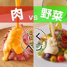 肉バル&野菜バル にくベジ 新宿駅前店の写真