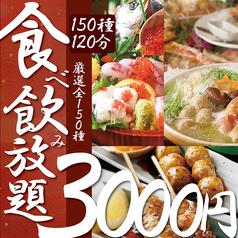 座や イザリヤ 浦和店のおすすめ料理1