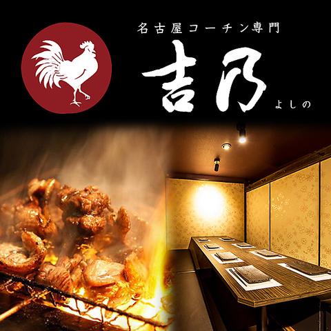 名古屋コーチン専門個室居酒屋 吉乃 新橋店