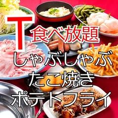 えこひいき 海老名中央店のおすすめ料理1