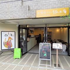 台湾茶カフェ 狐月庵の外観1