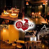 鳥Buono! 浜松店 ごはん,レストラン,居酒屋,グルメスポットのグルメ