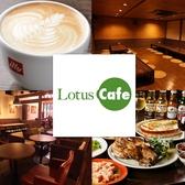 Lotus Cafe ろーたすかふぇ 新潟のグルメ
