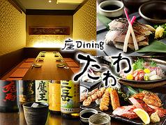 座Dining たわわ 浜松有楽街店の写真