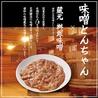 味噌とんちゃん屋 栄ホルモンのおすすめポイント1