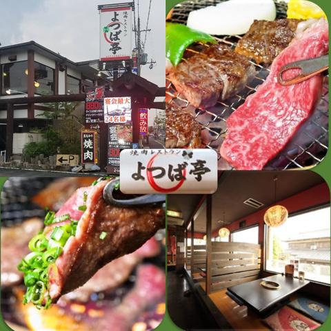 焼肉レストランよつば亭