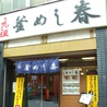 釜めし春 上野のおすすめポイント1