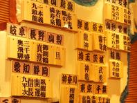 47都道府県すべてを網羅!!日本酒で全国旅行☆