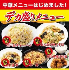 ホルモン食堂 澄川店の写真