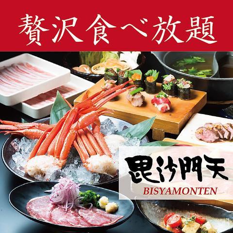 しゃぶしゃぶ寿司 個室食べ放題 毘沙門天 大分萩原店