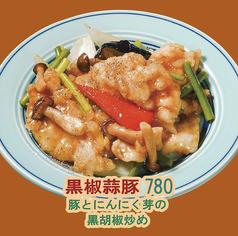 大衆的麺飯食堂 喜喜のおすすめ料理1