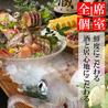 漁火 いさりび 博多駅前店のおすすめポイント3
