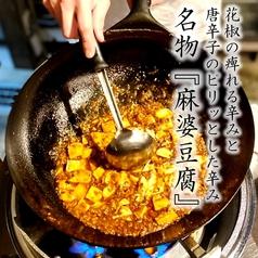 食堂 煙のおすすめ料理1