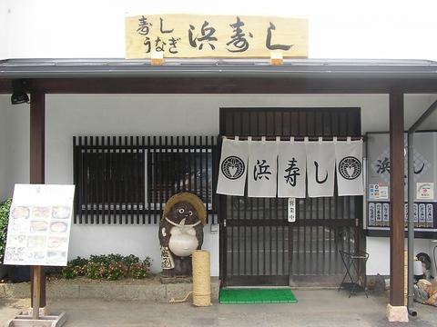 地魚にこだわり提供しているアットホームな雰囲気の寿司店。良心的な値段も魅力!