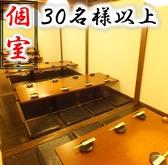 30名様個室 海鮮 食べ放題 3時間飲み放題 梅田 完全個室