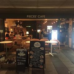 ピーシーズカフェ PIECES CAFE