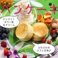 料理メニュー写真*フレッシュフルーツパンケーキ