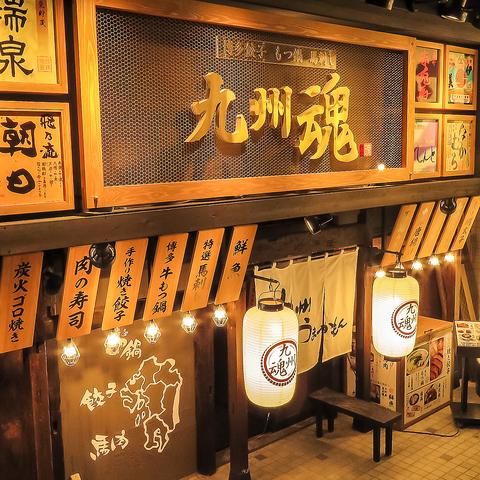 銀座でご宴会なら九州魂 銀座一丁目店へ♪