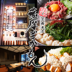 薩摩ごかもん 京橋本店の写真