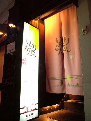 有楽街から1本先の大人の肴町通り沿い。ピンクののれんが目印!!